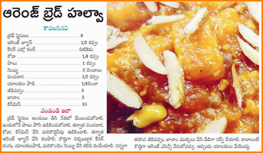 All telangana recipes orange bread halwa saturday 1 february 2014 forumfinder Image collections