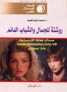 كتاب روشته الجمال والشباب الدائم
