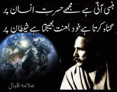 essay on allama iqbal in english with quotes