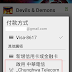 中華電信提供Google Play行動電話帳單代扣服務