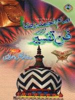 Imam Ahmad Raza Aur Fun Tafseer
