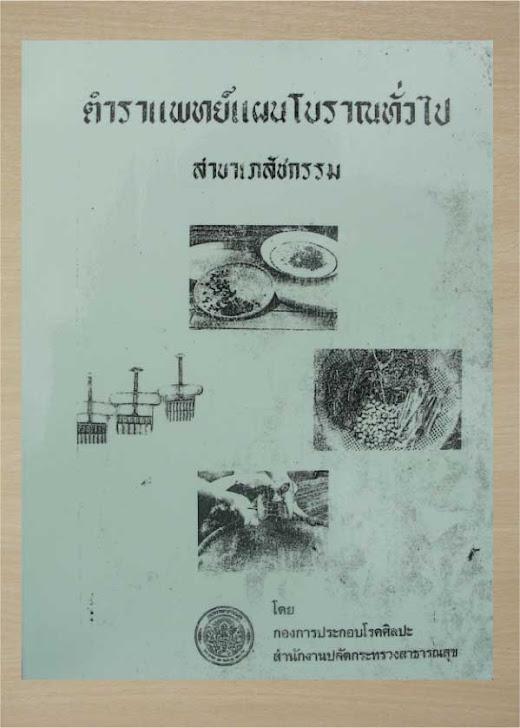 หนังสือเรียนเภสัชกรรมแพทย์แผนไทย
