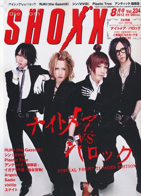 SHOXX (ショックス)august  2012年8月 ナイトメア vs バロック  japanese visual kei music magazine scans