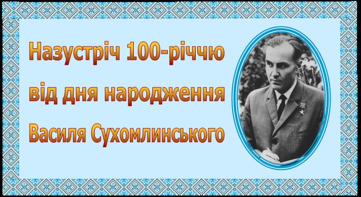 Назустріч 100-річчю Великого Педагога