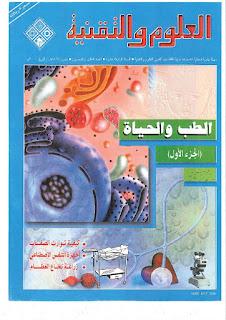 مجلة العلوم والتقنية : الطب والحياة ( الجزء الأول )