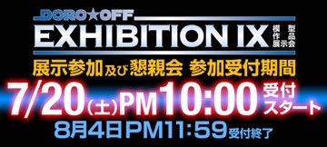 DORO☆OFF EXHIBITION IX 募集開始日時公開