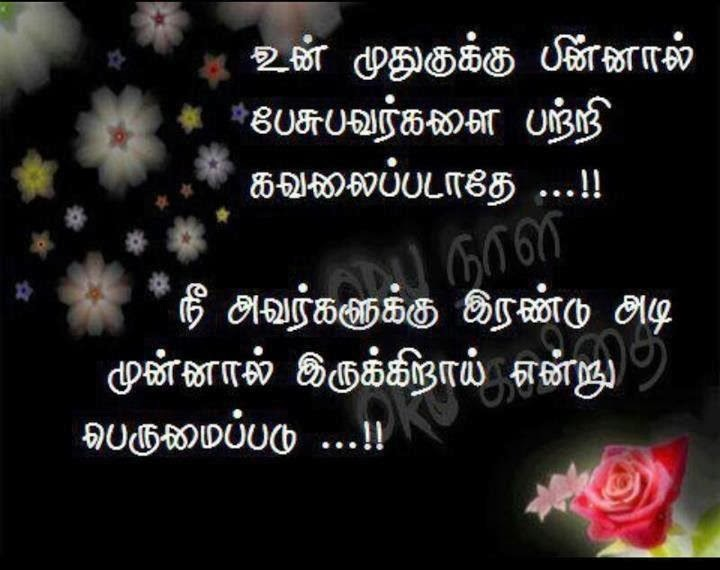 Sad Love Quotes With Images In Tamil : Tamil Touching Quotes. QuotesGram