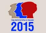 Год литературы в России - 2015