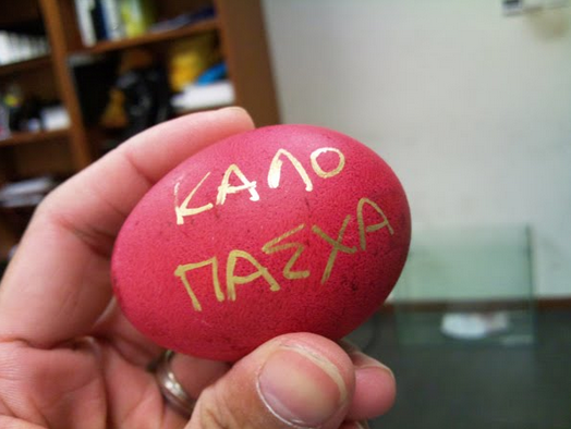 Wish Happy Easter In Greek Language