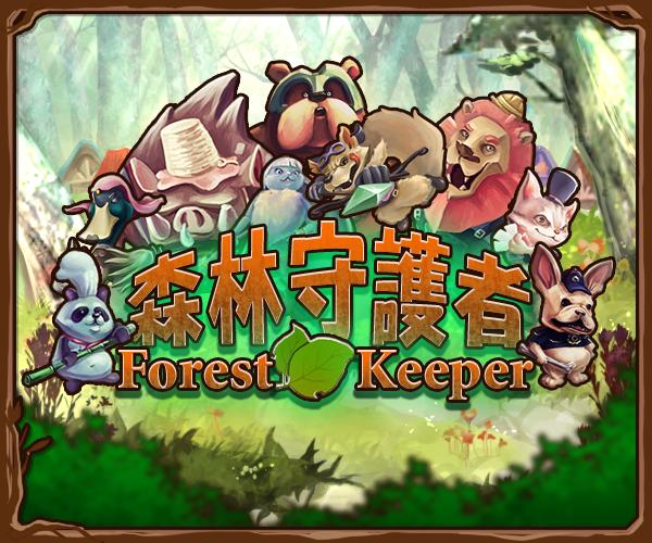 森林守護者 Forest Keeper