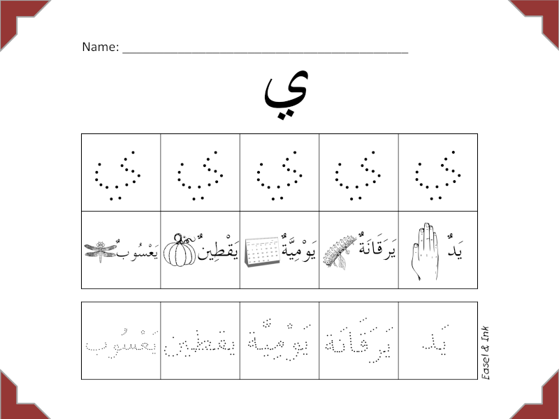 Arabic Handwriting Worksheets additionally arabic worksheets for ...