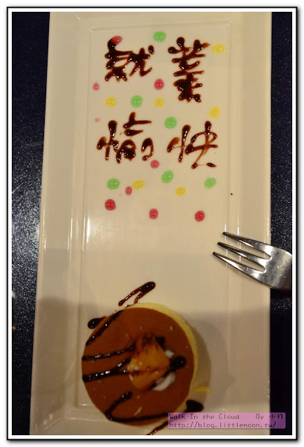 夏慕尼新香榭鐵板燒 - 招待蛋糕之就業愉快