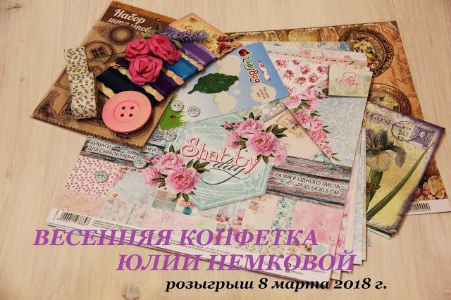 Весенняя конфетка от Юлии Немковой до 08/03