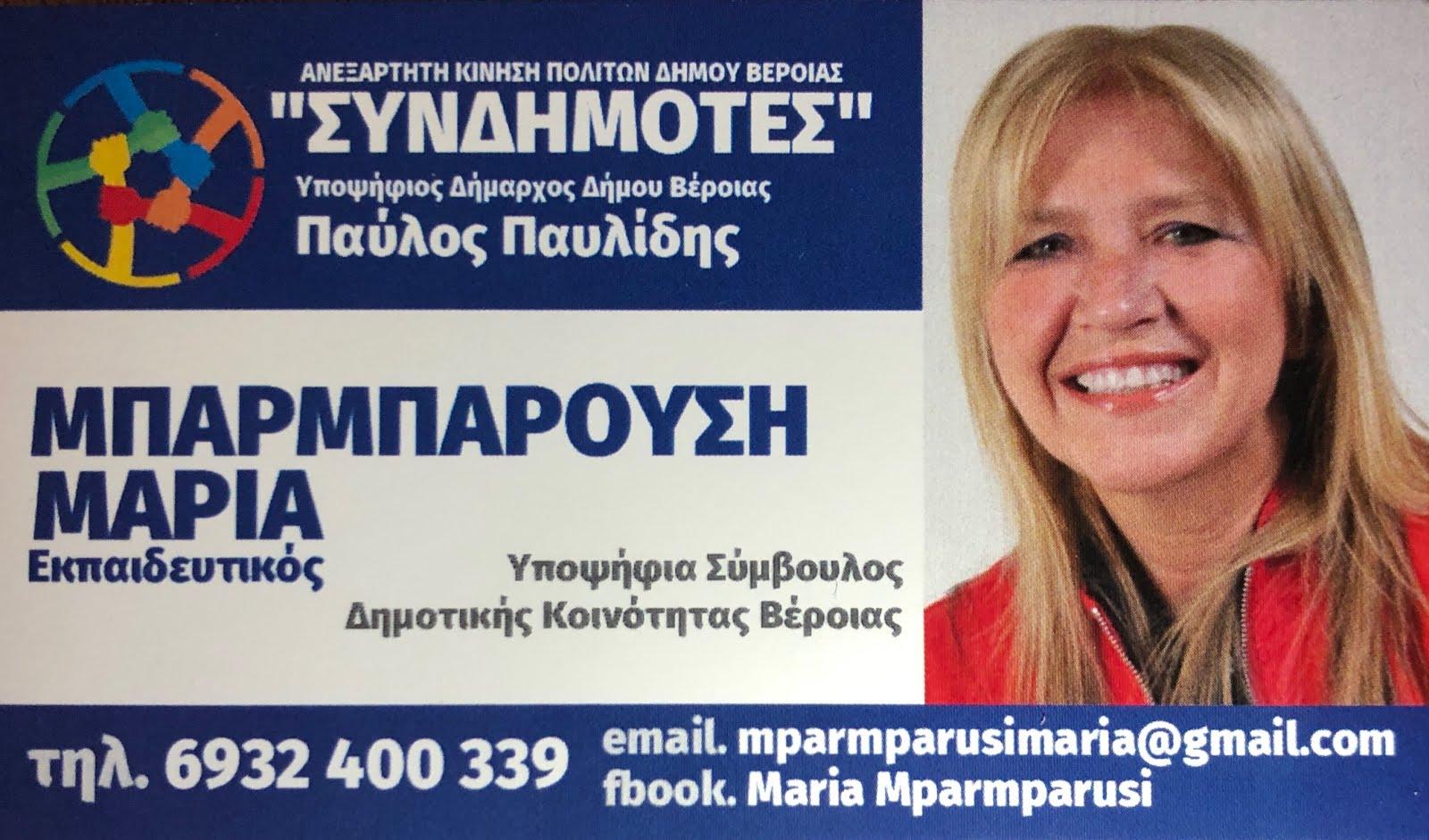 Μαρία Μπαρμπαρούση