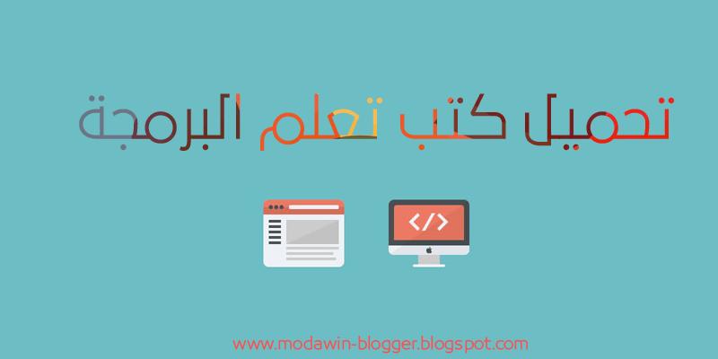 كتب برمجة بالعربية