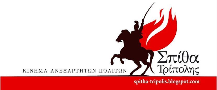 Σπίθα Τρίπολης - Κίνημα Ανεξάρτητων Πολιτών