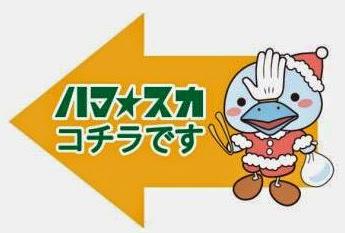 GO!GO! ハマ☆スカ 2