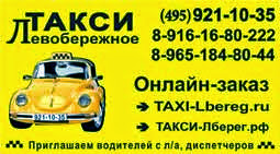 Визитка Такси