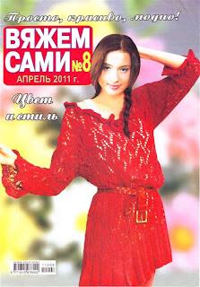 Журнал Вяжем сами № 8 2011