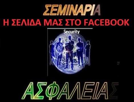 H  ΣΕΛΙΔΑ ΜΑΣ ΣΤΟ FACEBOOK