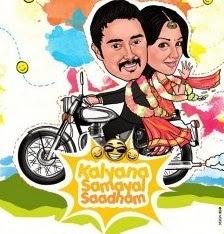 Pallu Poona Raja - Kalyana Samayal Saadham