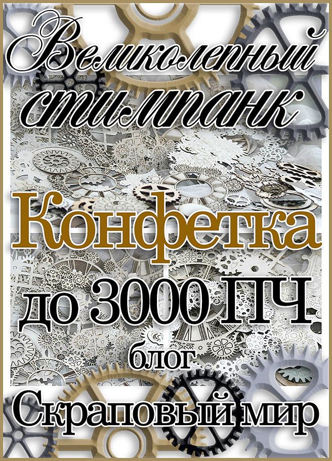 до 3000 ПЧ