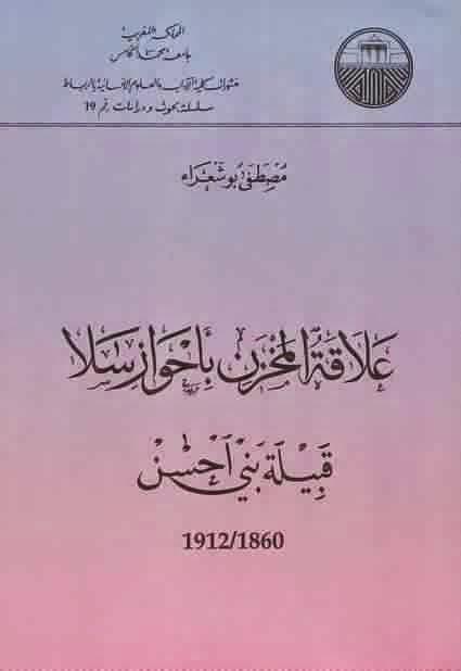 علاقة المخزن بأحواز سلا - قبيلة بني أحسن ( 1860 م - 1912 م ) لـ مصطفى بوشعراء