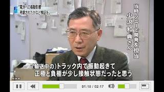 Kazunori+Ozawa+battery+developer+for+Son