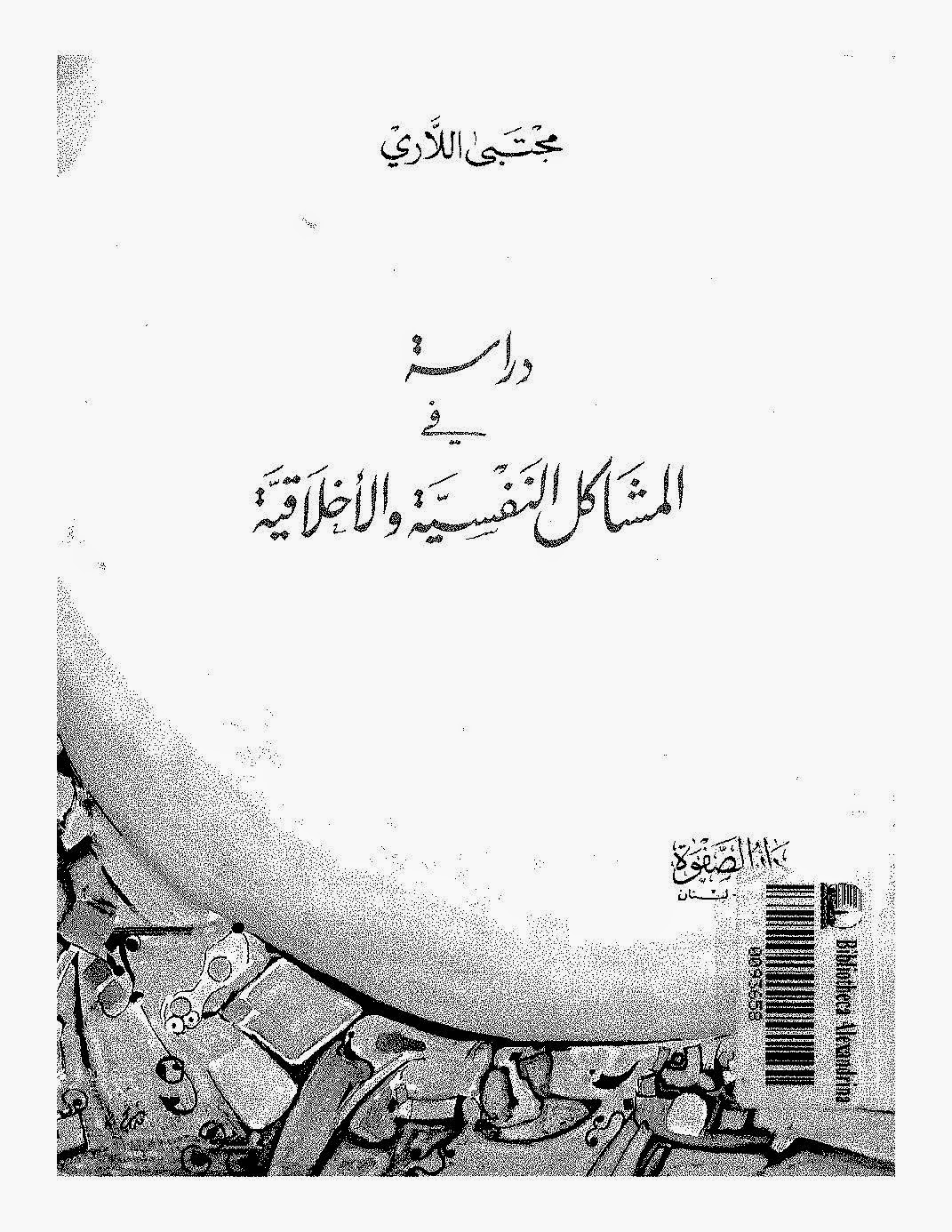 دراسة في المشاكل النفسية والأخلاقية لـ مجتبى اللاّري