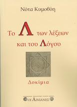 """Νότα Κυμοθόη """"Το Λ των λέξεων και του Λόγου"""" Δοκίμια, Βιβλίο 2017"""