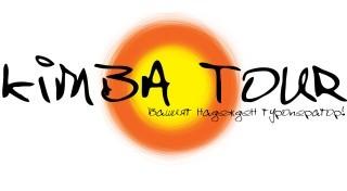 KIMBA TOUR /Хотели, Почивки, Екскурзии, Самолетни билети, Круизи, Застраховки, Rent-a-car/