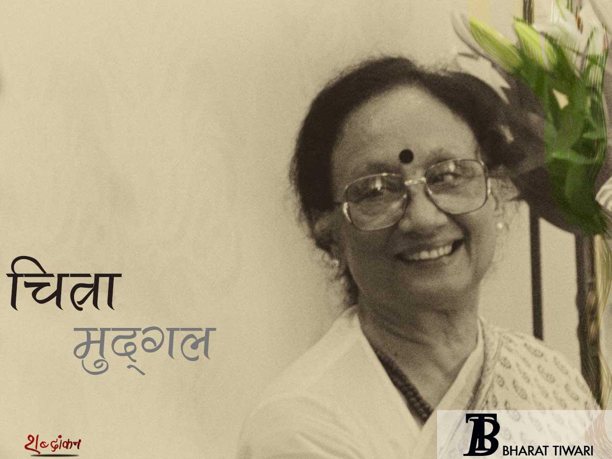 कृष्णा सोबती, मन्नू भंडारी और ममता कालिया हैं... चित्रा मुद्गल की पसंदीदा लेखिकाएं #शब्दांकन