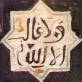 Pincha  aquí para acceder a Rutas de Al - Ándalus