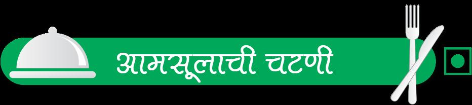 01 Aamsulachi Chatani