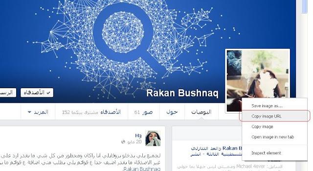 طريقة عرض الصورة الشخصية حتى لو كانت محمية لاي حساب تريده في فيس بوك