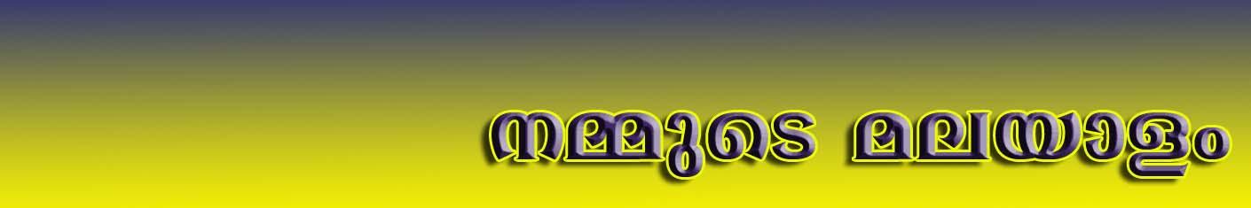 നമ്മുടെ  മലയാളം