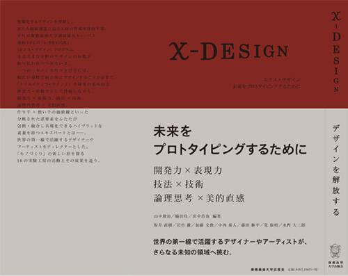 書籍[x‐DESIGN――未来をプロトタイピングするために]