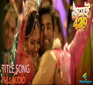 JAMAI 420 TITLE Audio SONG & Lyrics - Prasenjit Mallick, Bob Stephen & Gopika Goswami