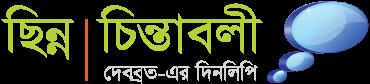 Debbrata Mukhopaddhay