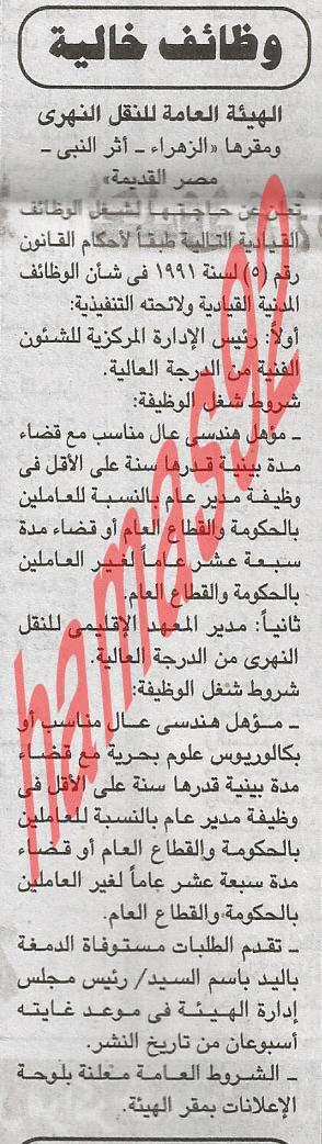 وظائف خالية جريدة الجمهورية الاثنين 01-07-2013