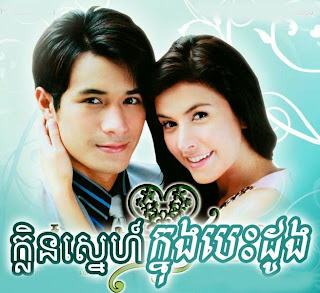Klin Sne Knong Besdong [40 End] Thai Drama Khmer Movie