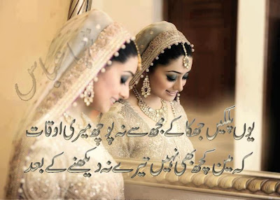Ghazal High Resolution Wallpapers Nice Pakistani Urdu Urdu Poetry Urdu ...
