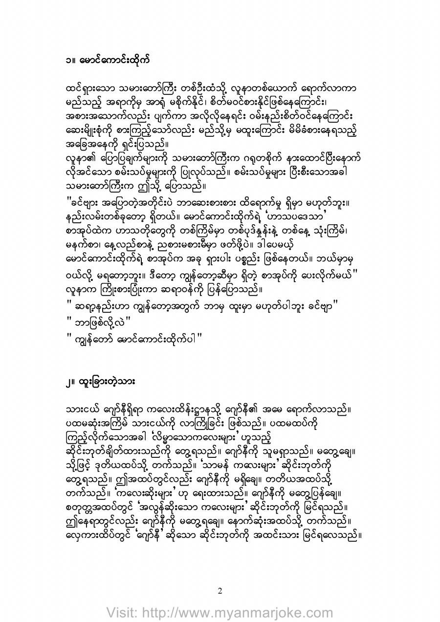 Mg Kaung Htike, myanmar jokes