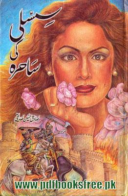 Sisli Ki Sahira Novel
