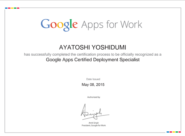 Google Apps Cerfified Deployment Specialist合格