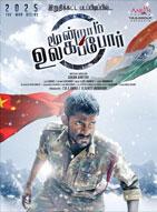 Moondraam Ullaga Por – Official Trailer _ Sunil Kumar, Akhila Kishore _ Sugan Kartthi _ Ved Shanker