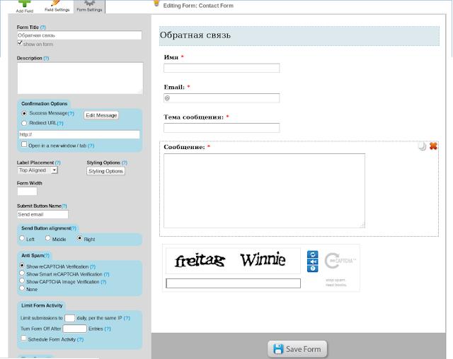emailmeform builder