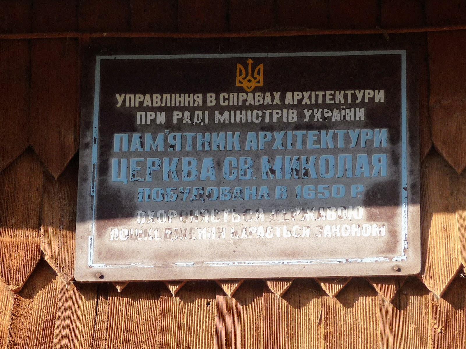Стрелков. Церковь Святого Николая