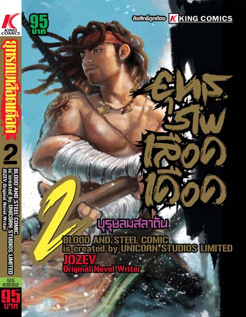http://4.bp.blogspot.com/-hWFHQiqxLyE/TuyhilmLXpI/AAAAAAAAK9E/CkH3aFpKu4g/s1600/Thai-cover-02s.jpg