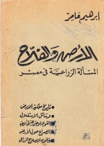 الأرض والفلاح - ابراهيم عامر